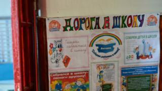 плакат в школе