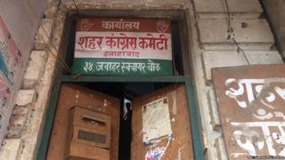 అలహాబాద్ కాంగ్రెస్ కమిటీ కార్యాలయం