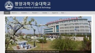 ภาพอาคารแห่งหนึ่งในมหาวิทยาลัยวิทยาศาสตร์และเทคโนโลยีเปียงยาง ในเกาหลีเหนือ