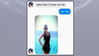 Foto yang dikirim ke serdadu Israel