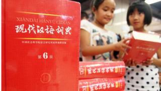 《现代汉语词典》是中国官方的普通话词典。