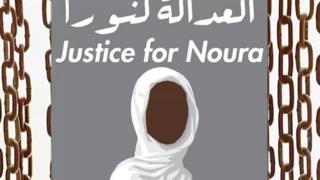 """نورا حسين.. سودانية تواجه الإعدام لقتلها زوجها """"المغتصب"""".. فما تفاصيل القصة."""