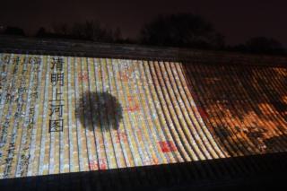 《清明上河图》、《千里江山图》等名画被投影在屋顶上。