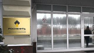 Офис Роснефти