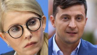 Зеленський і Тимошенко