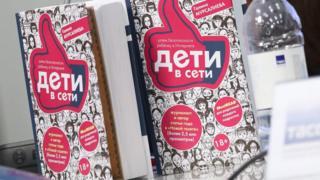"""Книга """"Дети в сети"""""""