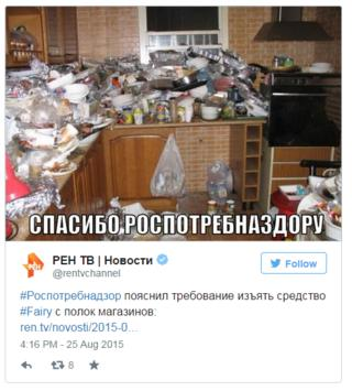 "Images such as this circulated in Russia after the government announced it would move to take some foreign cleaning products off the market. The caption says: ""Thank you Rospotrebnadzor (the Russian government consumer rights agency)"""