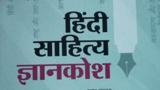 हिंदी_दिवस, HindiDivas, पचास साल बाद बना हिंदी का नया साहित्य ज्ञानकोश