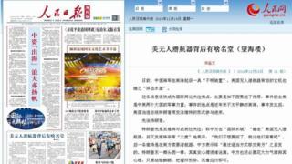 Screengrab of China People's Daily