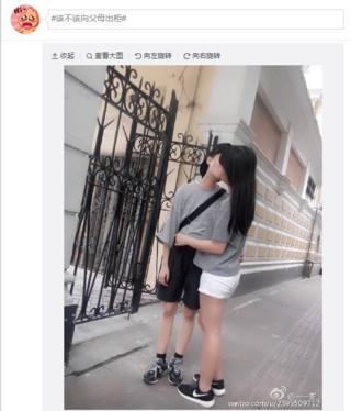 Chinese Weibo users were sharing photos such as the one above in a thread dedicated to discussing how gay people came out to their parents