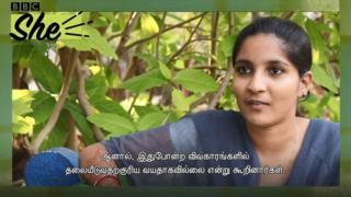 பூப்படைதல் விழா தேவையா? கேள்வியெழுப்பும் பெண்கள் #BBCShe