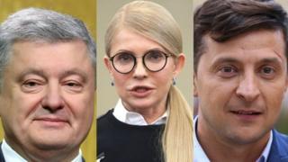Порошенко, Тимошенко та Зеленський