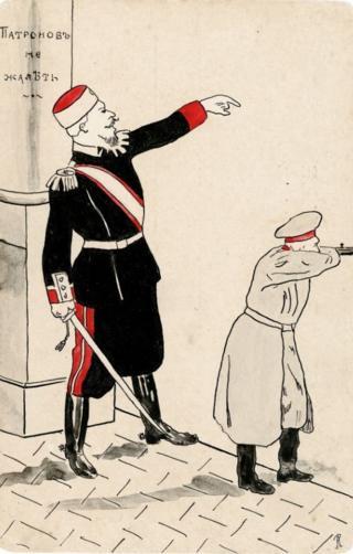 """""""Патронов не жалеть!"""" Неизвестный художник, 1905 г."""