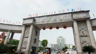 The entrance to the University of South China