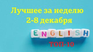 """English: топ-10 за неделю 2-8 декабря (Уроки английского языка, видео, аудио, мультфильмы и тесты Би-би-си"""")"""