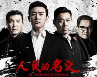 Promotional image for Chinese TV show In the Name of the People