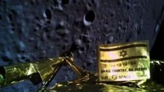 Wahana ruang angkasa Israel