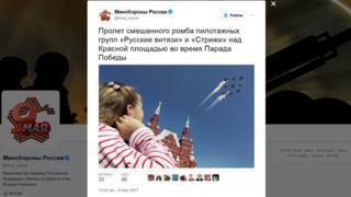 Твит министерства обороны