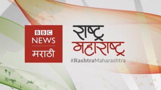 राष्ट्र महाराष्ट्र कार्यक्रम बीबीसी मराठी