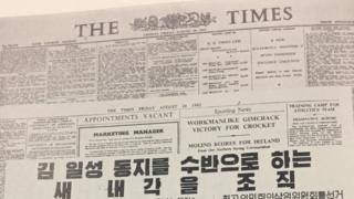 Una copia falsa del Times de Corea del Norte, con propaganda comunista dentro.