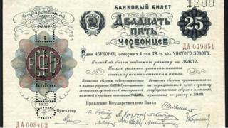 Банковский билет достоинством 25 червонцев