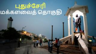 puducherry