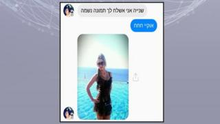 Screengrab of presentation by Israeli military showing what it says is a conversation between a Hamas member posing as a woman and an Israeli soldier