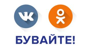"""""""Goodbye!"""" is the message Ukrainian police officials are sending to Russian social networks VK and OK"""