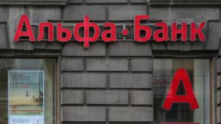 Офис Альфа-банка