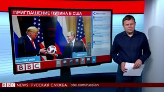 Приглашение Путина в США