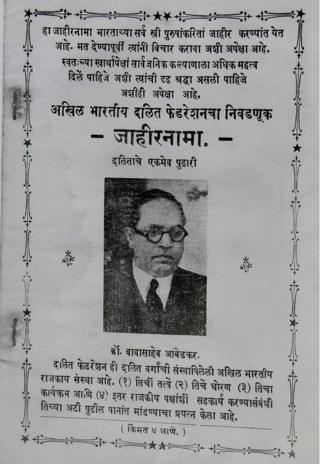 A photograph of the election manifesto of the party founded by Dr Ambedkar
