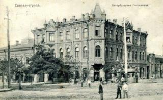 A pre-revolution postcard showing the Peterburg Hotel in Yelisavetgrad