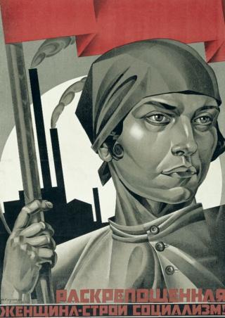 """""""Раскрепощенная женщина социализма"""""""