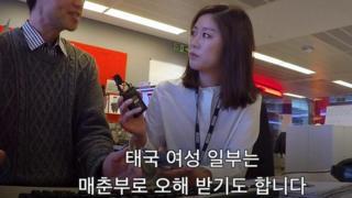 BBC 태국어 편집장과 이야기 나눠봤다