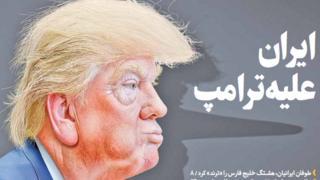 تیتر و طرح صفحه اول ایران