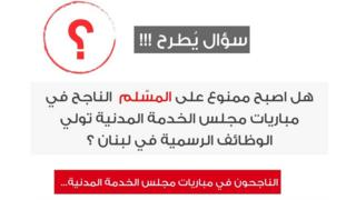سؤال طرحه الناجحون في اختبارات مجلس الخدمة المدنية على مواقع التواصل الاجتماعي في لبنان