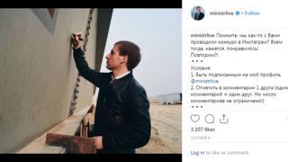Russian Minister Alexander Kozlov's Instagram post.