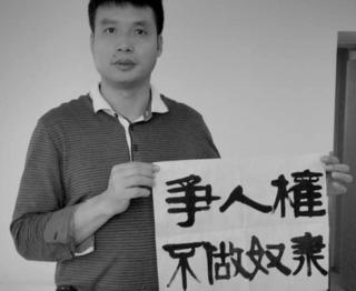"Ge Yongxi holding a sign that reads: ""Fight for human rights. Don't be a slave."""