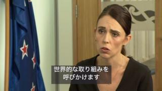 NZ首相「過激主義に対する世界的取り組み」必要 BBC単独インタビュー