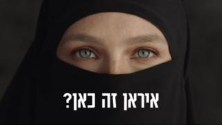 Still image from the Hoodies advertisement showing a women wearing a niqab