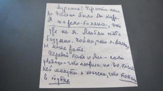 Передсмертна записка Марини Цвєтаєвої