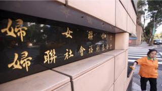 婦聯會是宋美齡在蔣介石政府到台灣之後成立的。