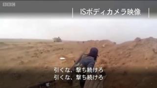 IS指揮官のボディカメラから これが最後の抵抗?