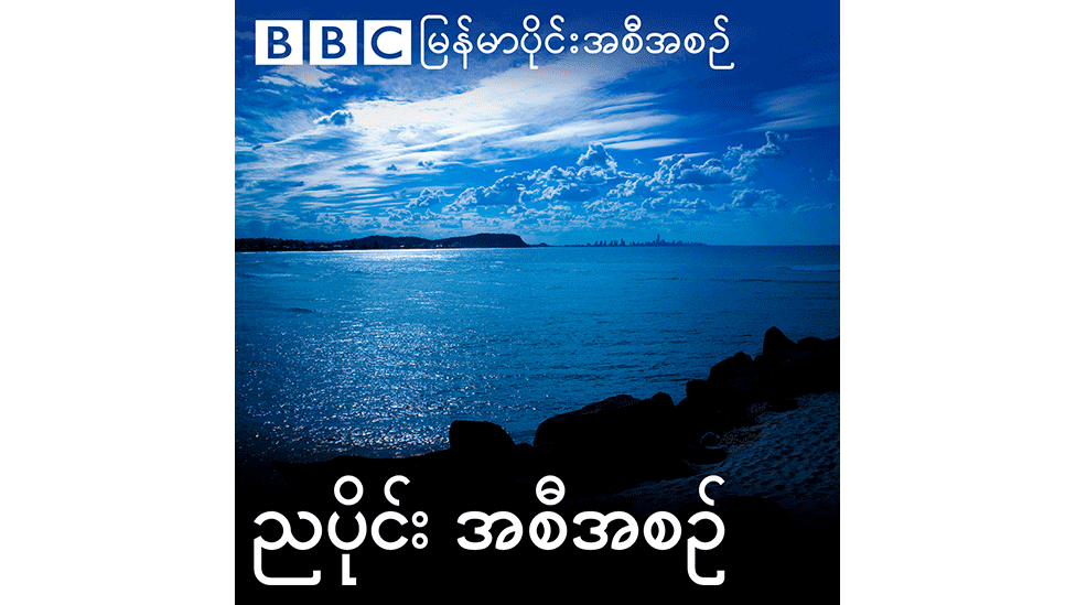 BBC Burmese evening podcast