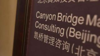 凯桥公司位于北京的办公室。