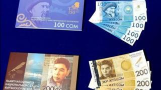 Улуттук валюта 24 жылдан бери туруктуу иштеп келатканы айтылат