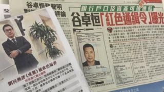 香港媒体报道谷卓恒的消息。