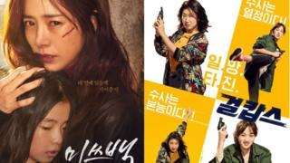 Korean film posters