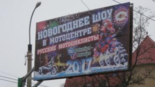 реклама новорічного свята в Луганську