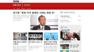 เว็บบีบีซีเกาหลี